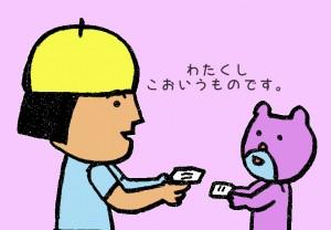 ポケビ_ゆる名刺8