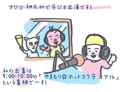ラジオ出演告知2