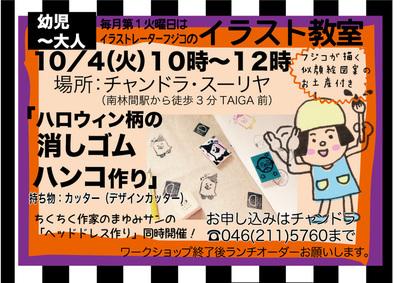 fb_10gatsu